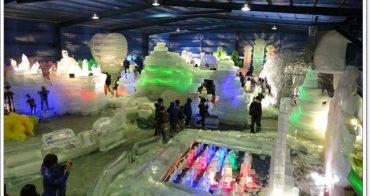 2011南北極地風光博覽會 (6/1~9/30)~重回小時戲雪的記憶