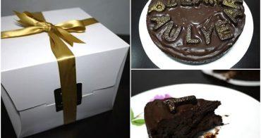 [試吃] Dearl德爵西點 文字傳情蛋糕~打造專屬的甜蜜巧克力蛋糕