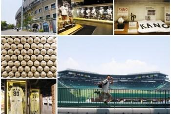 【兵庫景點推薦】甲子園歷史館/阪神甲子園棒球場 KANO/阪神虎~來場熱血的棒球小旅行