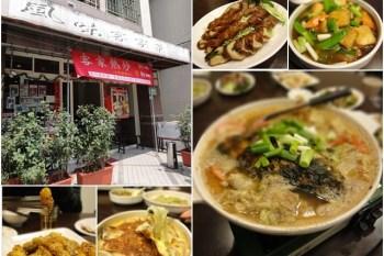 [試吃]台北 風味客家菜~傳統風味中多了創新概念
