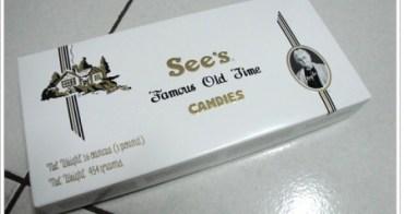 阿甘正傳:人生就像巧克力一樣~美國 See's CANDIES手工巧克力