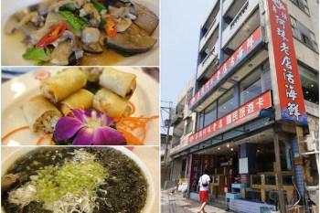 台北瑞芳 鼻頭阿珠老店活海鮮~食材新鮮是重點