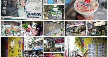 新北永和 博愛藝術街&韓國街&世界豆漿大王~穿梭街道逛透透