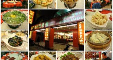 台北新莊 北平向陽樓餐館~2010最後一夜我們相聚