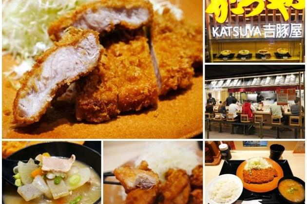 台北車站美食 吉豚屋かつや 炸豬排/唐揚雞~日本最大連鎖平價豬排飯,讚!