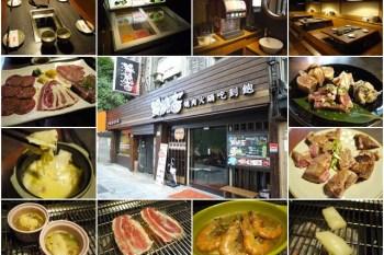 台北 饕燒客燒肉火鍋吃到飽~優質日式服務下好肉大口吃