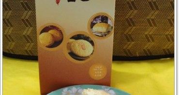 [試吃]台北犁記 太陽餅~細膩不過甜的麥芽糖內餡