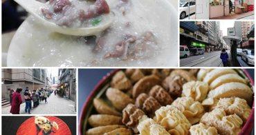 香港上環美食伴手禮 珍妮曲奇/生記粥品專家 入口即化的美味~阿一一香港自助之旅