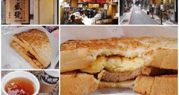捷運士林站美食 豐盛號 炭烤吐司/海味港口茶~超人氣排隊早餐,酥軟吐司配嫩嫩鮮蛋