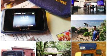 日本沖繩岡山wifi上網 JetFi 行動網路分享機/Softbank 日本機~機場免費取還,不限流量(讀者八折優惠/速度實測)