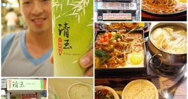 台中東勢 集陽鎮美食休閒館&豐原清玉 翡翠檸檬綠茶~我想要半糖的黃金比例