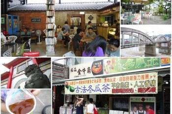 新北 三峽老街 清水冬瓜王&甘樂音樂電影餐廳~吃小吃老街玩透透