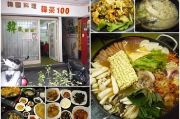 台北西門町 韓菜100 部隊鍋&人蔘雞~韓劇經典料理大口吃2