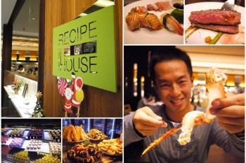 新竹 芙洛麗大飯店 食譜自助百匯 晚餐Buffet(食尚玩家)~帝王蟹海鮮吃到飽