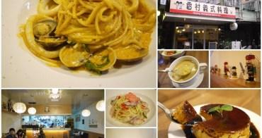 阿一一義式料理/披薩/義大利麵/焗烤懶人包~台北聚餐好選擇