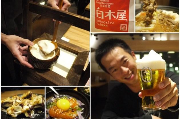 台北西門町美食 白木屋日本料理居酒屋 壽喜燒&串燒~我喝到啤酒冰沙了