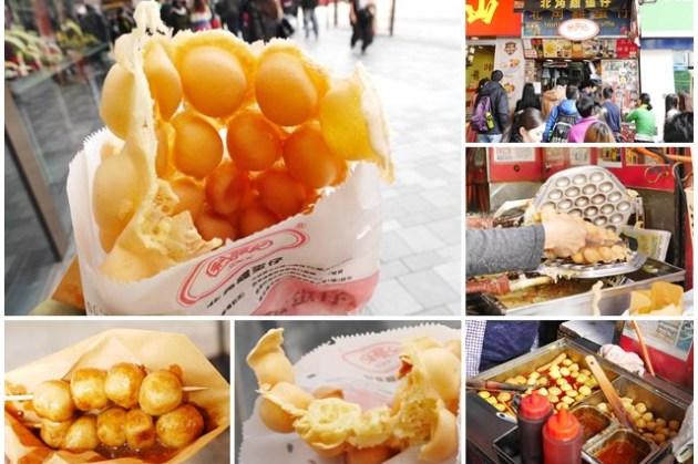 香港尖沙咀美食 利強記北角雞蛋仔/香港預辦登機 雞蛋仔配咖哩魚蛋~阿一一香港自助之旅