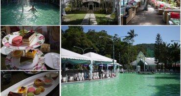 台北士林 青青食尚花園會館~在綠樹泳池畔享用下午茶Buffet