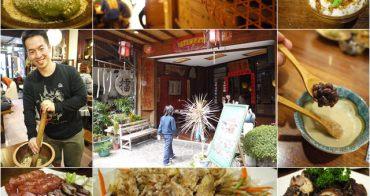 [廣宣]新竹北埔 登富茶坊(原進興) 客家豬肉大餐&擂茶體驗~吃得到家的味道