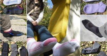 [廣宣] Footer除臭襪~透氣清爽,脫鞋不再是難事