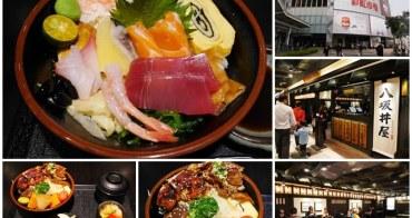 高雄左營高鐵站美食 八坂丼屋 海鮮丼(含菜單)~實在大碗丼飯,搭高鐵用餐好選擇