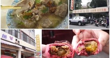 苗栗三義美食 金榜麵館/凱莉西點 紫蘇梅餅~在地人激推人氣小吃店伴手禮