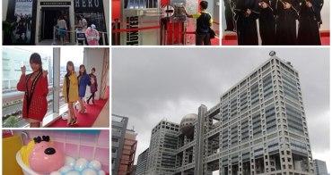 日本東京景點 台場富士電視台 HERO啥都有酒吧~阿一一日本東京自助之旅