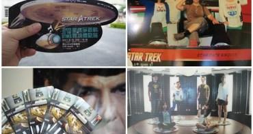 台北 華山文創園區 Star Trek 星際爭霸戰實境體驗展~進入片場體驗艦長的滋味