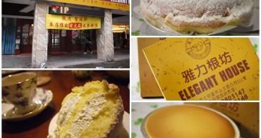 台北士林 雅力根坊 起士蛋糕&波士頓派~英式下午茶甜點老店