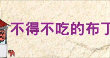 無名好地方052【不得不吃的布丁】團購 伊恩布丁