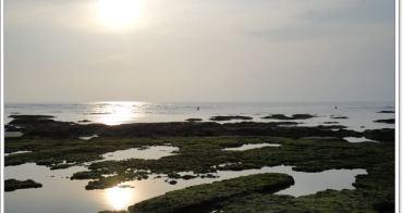 台北石門 麟山鼻步道 藻礁~不能說的秘密電影場景