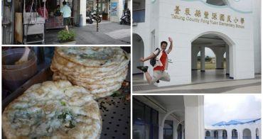 台東 Villa風的豐源國小&廖媽媽中華路蔥油餅~阿一一炎夏台東迎風之旅