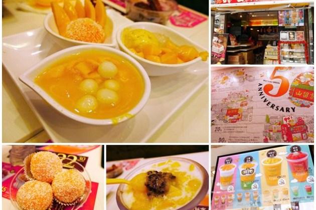 香港美食 許留山 芒果甜品/港式點心~阿一一香港自助之旅