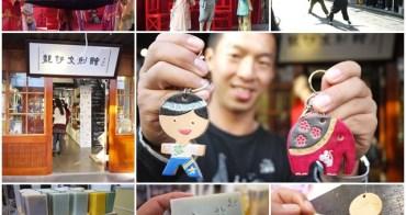 宜蘭五結 國立傳統藝術中心 皮雕&手工皂DIY~還有逗趣傳統表演