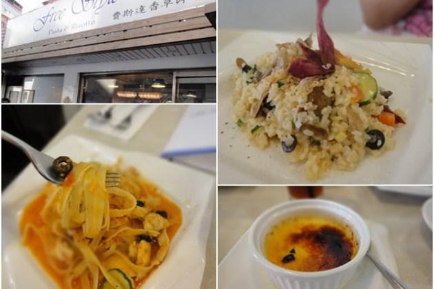 台北公館 費斯達香草洋食館~獨特的DIY義大利麵