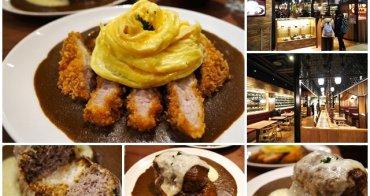 台北車站京站美食 巨無霸起司漢堡排/天使歐姆蛋 Izumi Curry 咖哩飯~來自大阪的濃郁咖哩餐廳