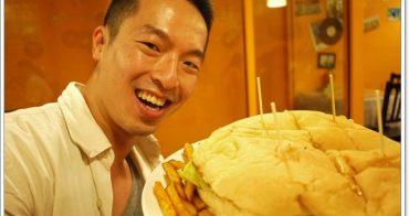 台北士林夜市 Huge Burger美式餐廳~平價大咬巨無霸漢堡