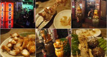 台南 秋收碳烤 像迷宮般的有趣餐廳(食尚玩家)~阿一一台南高雄小吃之旅