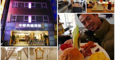 台東住宿 中華典藏商旅 公主房/希臘風早餐~商務旅館也能如此溫暖
