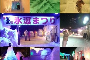 北海道冬季祭典 層雲峽冰瀑祭~阿一一北海道冬季賞雪之旅
