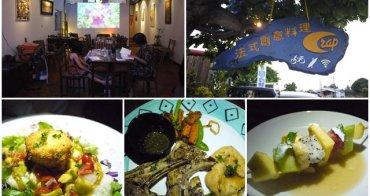 台東都蘭 Dulan Crap法式創意料理 排餐&法式甜點~阿一一炎夏台東熱汽球之旅