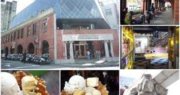 台中 宮原眼科 冰淇淋&日出土鳳梨酥&乳酪蛋糕~古今交錯的甜點時尚店