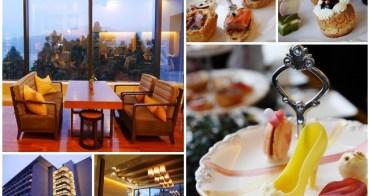 南投日月潭美食 雲品溫泉酒店 英式下午茶~低碳旅遊也要很享受