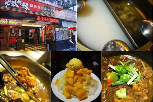 台北西門町 瘋麻辣頂級鴛鴦麻辣火鍋吃到飽 二訪~多了超大碗芒果冰