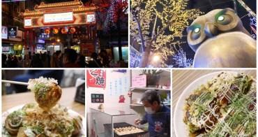 捷運松山站美食 饒河夜市 大阪屋章魚燒/大阪燒~日式道地巷弄美味