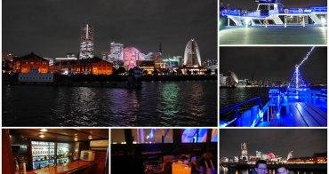 橫濱夜景 橫濱港未來觀光遊艇 Veltra 360度絕讚夜景~置身日劇超浪漫場景