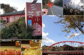 台北三芝 楓葉大道&福德水車園區&三芝小豬~跨年連假來個賞楓小旅行