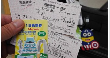 Klook客路App 歡迎來大阪卡/大阪周遊卡/關西周遊卡 優惠套票輕鬆買~日本自助旅遊省錢好選擇