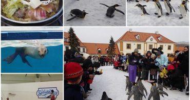 日本北海道 登別尼克斯海洋公園 企鵝遊行&壽喜燒大餐~阿一一北海道冬季賞雪之旅
