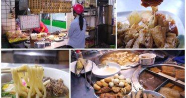 捷運士林站美食 幸福關東煮烏龍麵~在地人巷弄美食,天然溫暖好湯頭